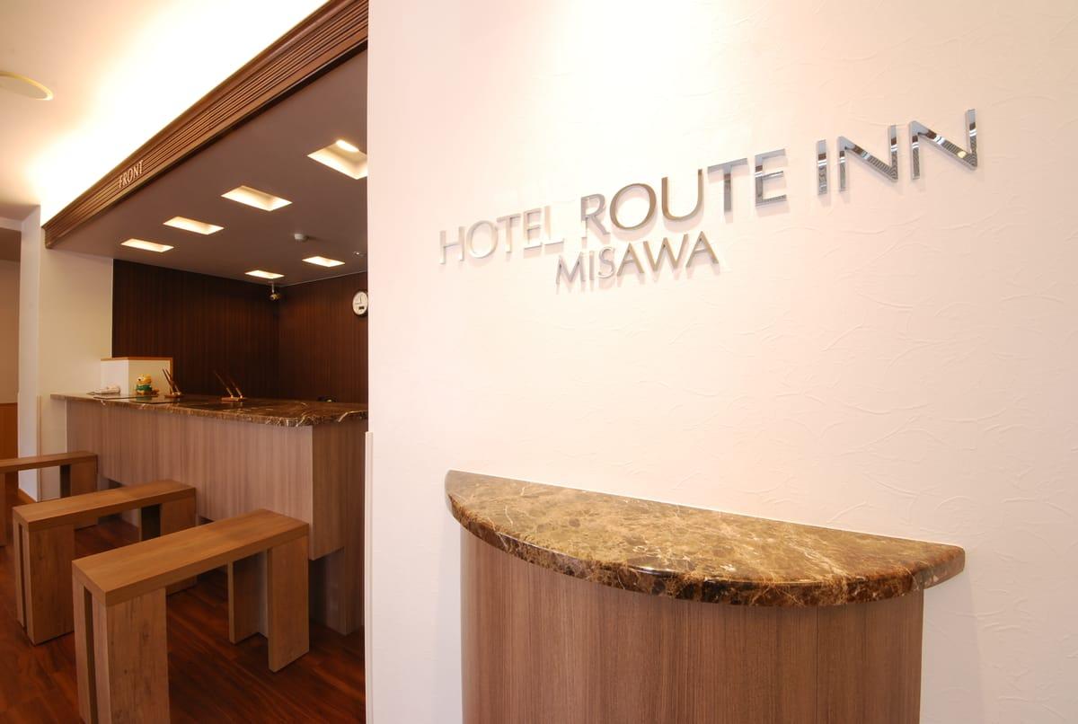 ホテルルートイン三沢 / 朝食付き