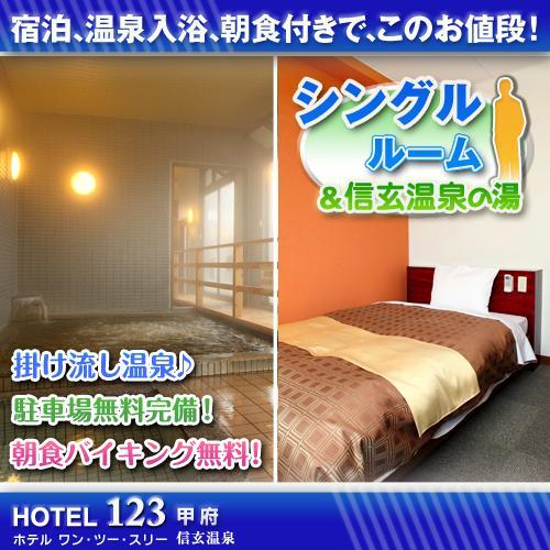 ホテル1-2-3 甲府・信玄温泉 / 【禁煙】シングルA   (200×120幅)信玄温泉の湯♪