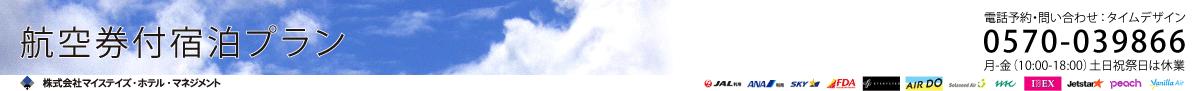 ホテルソニア小樽