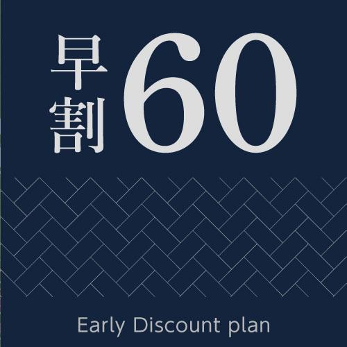 ホテルリソル京都 河原町三条 / 【リソル早割60】◆早期予約でお得◆リソルで京都STAY