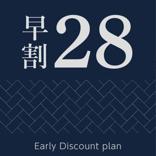 ホテルリソル京都 河原町三条 / 【リソル早割28】◆早期予約でお得◆リソルで京都STAY☆