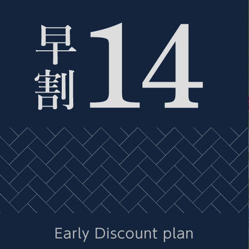 ホテルリソル京都 河原町三条 / 【リソル早割14】◆早期予約でお得◆リソルで京都STAY☆