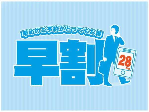 ホテルアベスト姫路 【早期予約割引ッ!】\28日前の早割♪/大人気の朝食サービス【さき楽】