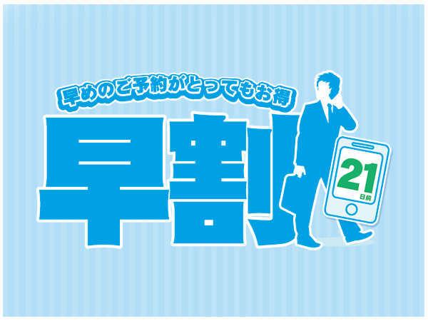 ホテルアベスト姫路 / 【早期予約割引ッ!】\21日前の早割♪/朝食・夕食 2食無料サービス