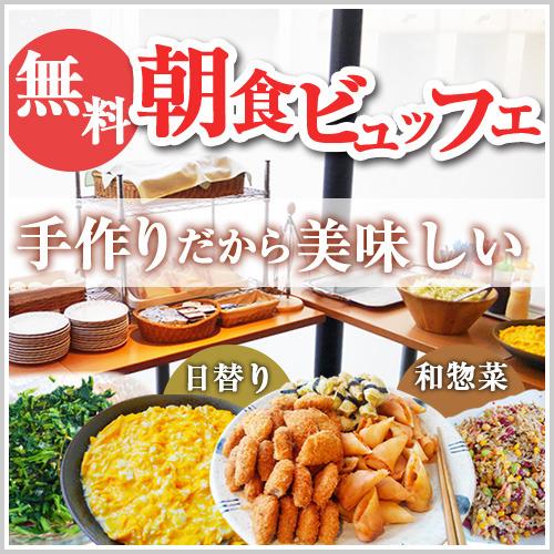 ホテルアベスト姫路 / 【早期予約割引ッ!】\28日前の早割♪/大人気の朝食サービス【さき楽】