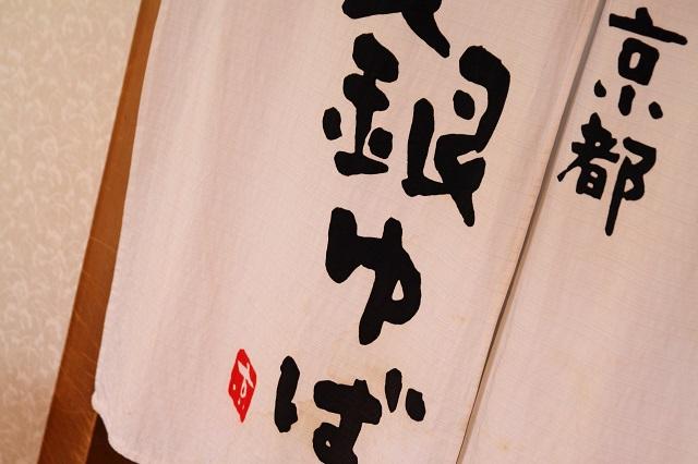 アパホテル<姫路駅北> / 【朝食付き】手作り豆富が人気!約40種の和洋バイキング 姫路城へ徒歩10分
