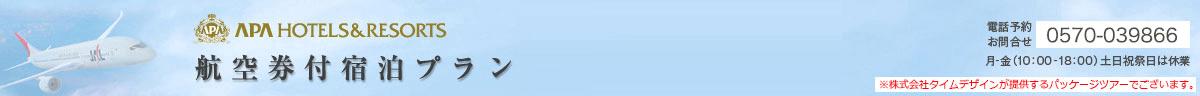 アパホテル<金沢片町>(2019年4月1日(月)より全室禁煙) 2018年12月12日(水)リニューアルオープン