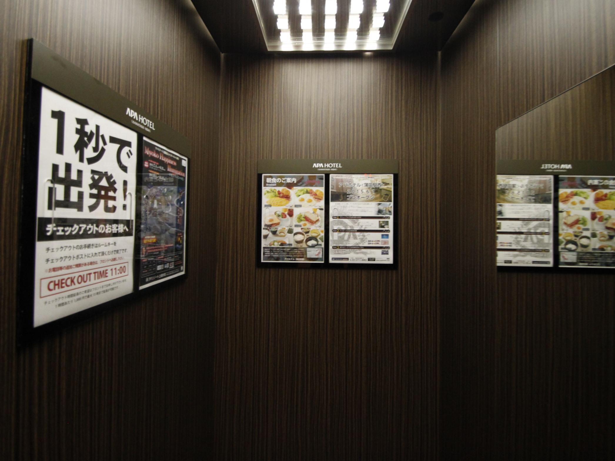 アパホテル<蒲田駅西> / 【素泊まり】☆羽田空港へのアクセス抜群☆Wi-Fi接続無料☆