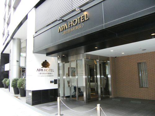 アパホテル<御堂筋本町駅前> / 【素泊まり】