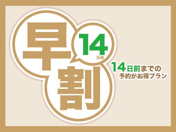 ホテルエリアワン福山 / 【早割14】早期予約でお得♪☆2週間前限定プラン☆