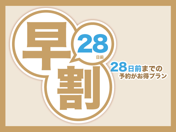 ホテルエリアワン福山 / 【早割28】早期予約でお得♪☆1ヶ月前限定プラン☆