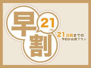 ホテルエリアワン広島ウイング / 【 早 割 21】3週間前までの予約でお得にステイ!~朝食付~【駐車場無料・天然温泉有】