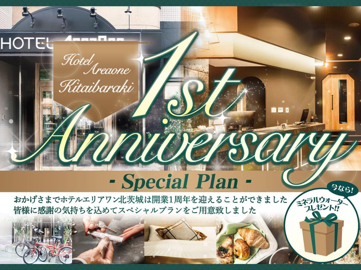 ホテルエリアワン北茨城 / 【1周年】◆the 1st Anniversary Plan◆ 【パンモーニング&天然水付】