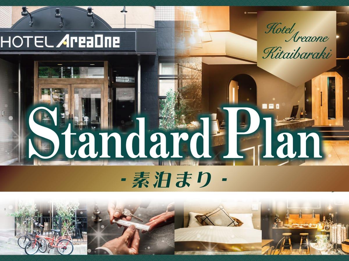 ホテルエリアワン北茨城 スタンダードプラン【素泊り】