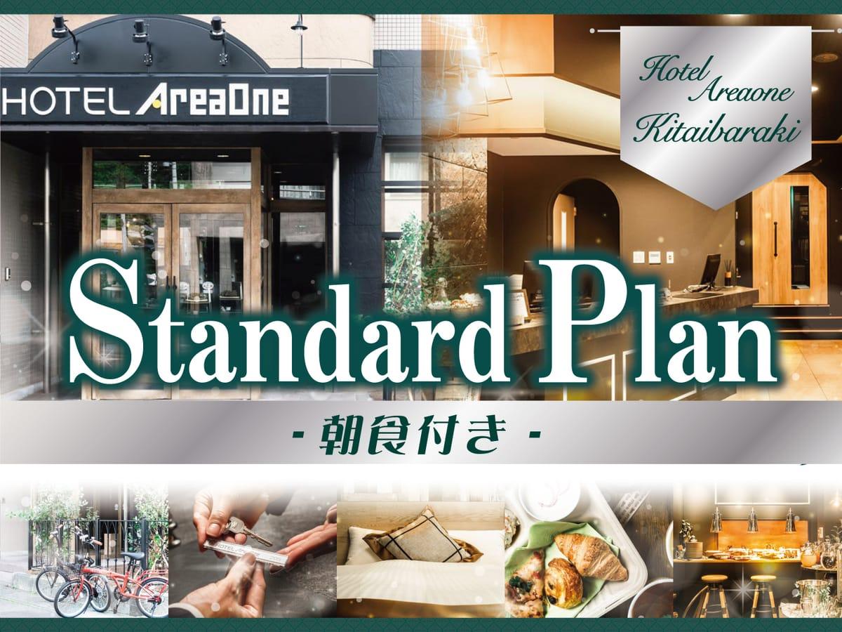 ホテルエリアワン北茨城 スタンダードプラン【パンモーニング付き】