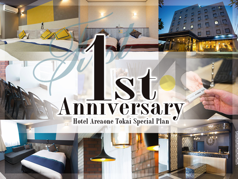 ホテルエリアワン東海 / 【祝1周年】【朝食ビュッフェ】ホテルエリアワン東海 ★1st Anniversary Plan★