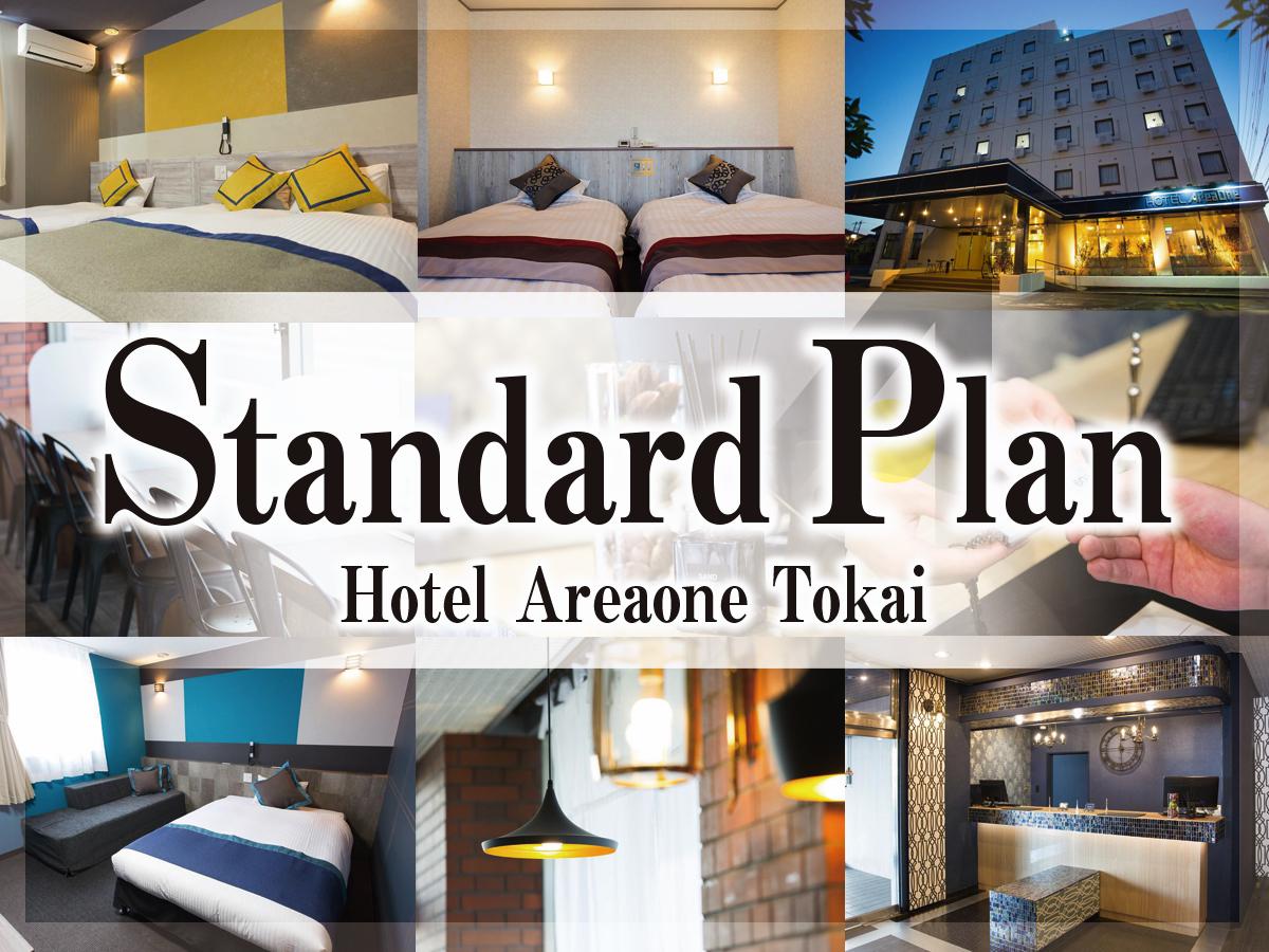 ホテルエリアワン東海 / 【スタンダードプラン】【素泊】直近でも予約可能!