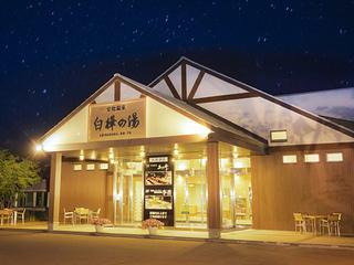 ホテル安比グランド・タワー 2021-22 Winter★冬のスタンダードディナー2食付プラン/1泊用