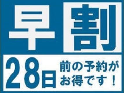 ホテル・レクストン奄美セントラル / ☆早割28☆素泊まりプラン