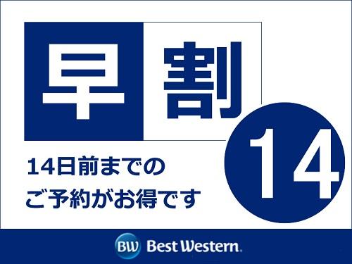 ベストウェスタンホテル名古屋 / 【早割】14日前までの予約でお得!【素泊まり】【シングルユース】