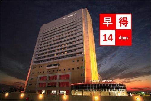 大阪ジョイテルホテル / 【早割14】室数限定プラン-和洋バイキング朝食付き-