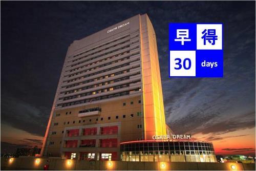 大阪ジョイテルホテル / 【早割30】室数限定プラン-和洋バイキング朝食付き-