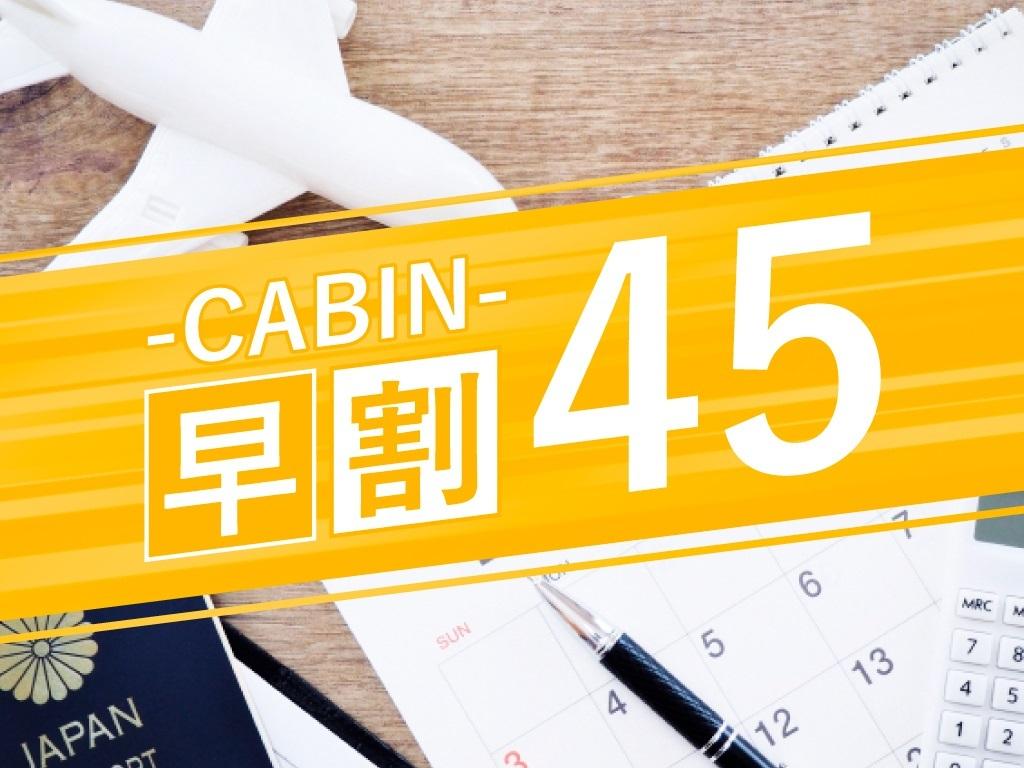 プレミアホテル-CABIN-札幌 【早期割45】ザックリ予定で宿&温泉GET!【素泊まり】