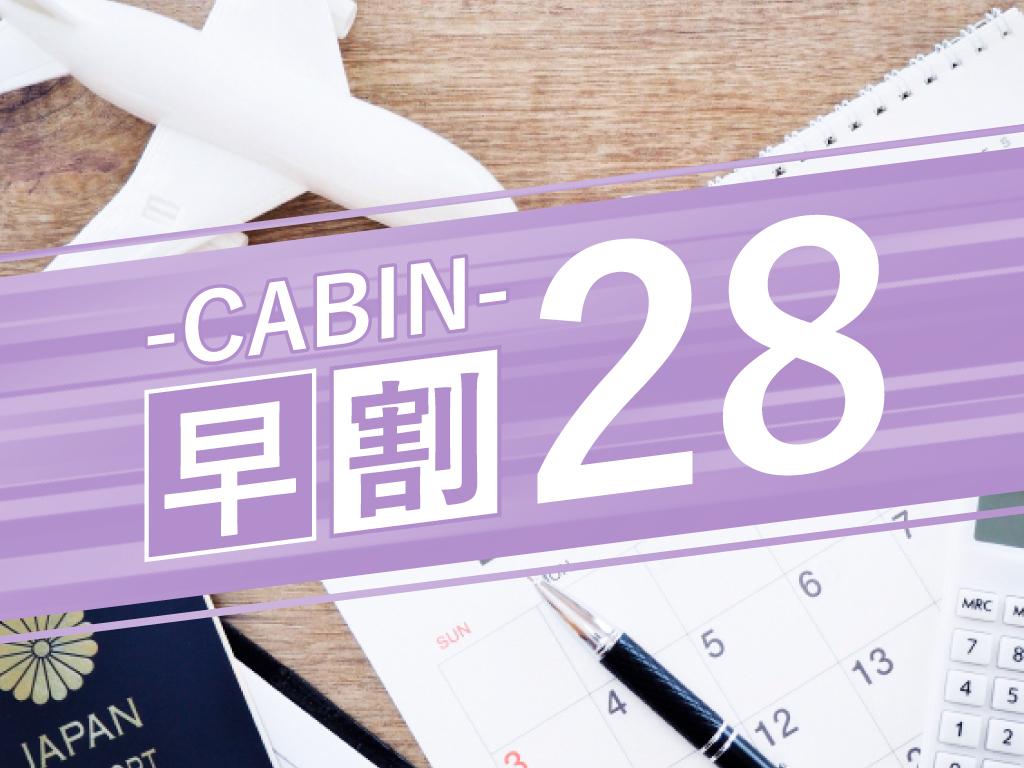プレミアホテル-CABIN-札幌 【早期割28】ザックリ予定で宿&温泉GET【素泊まり】