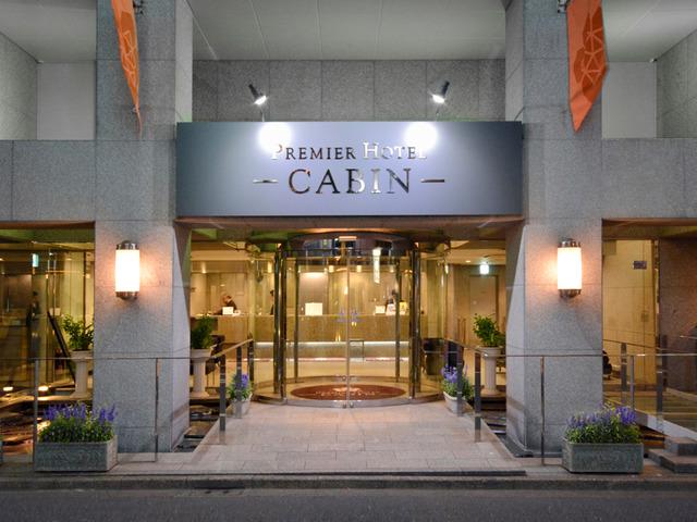 プレミアホテル-CABIN-新宿 【早割28】●28日前までの予約でお得にご宿泊●(食事なし)