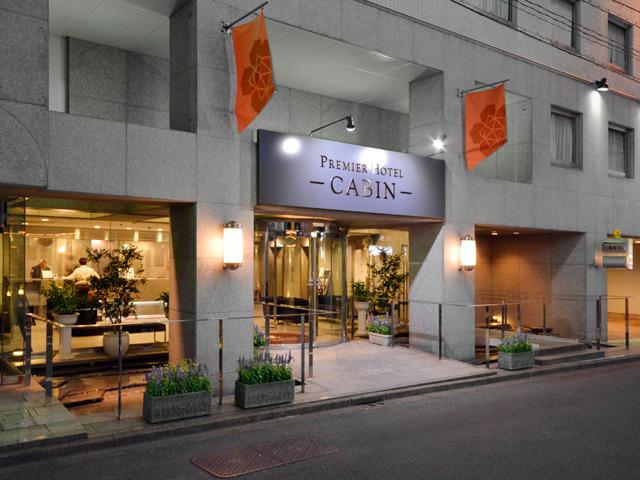 プレミアホテル-CABIN-新宿 【早割45】●12:00アウトの特典付き●45日前までの予約でお得にご宿泊(食事なし)