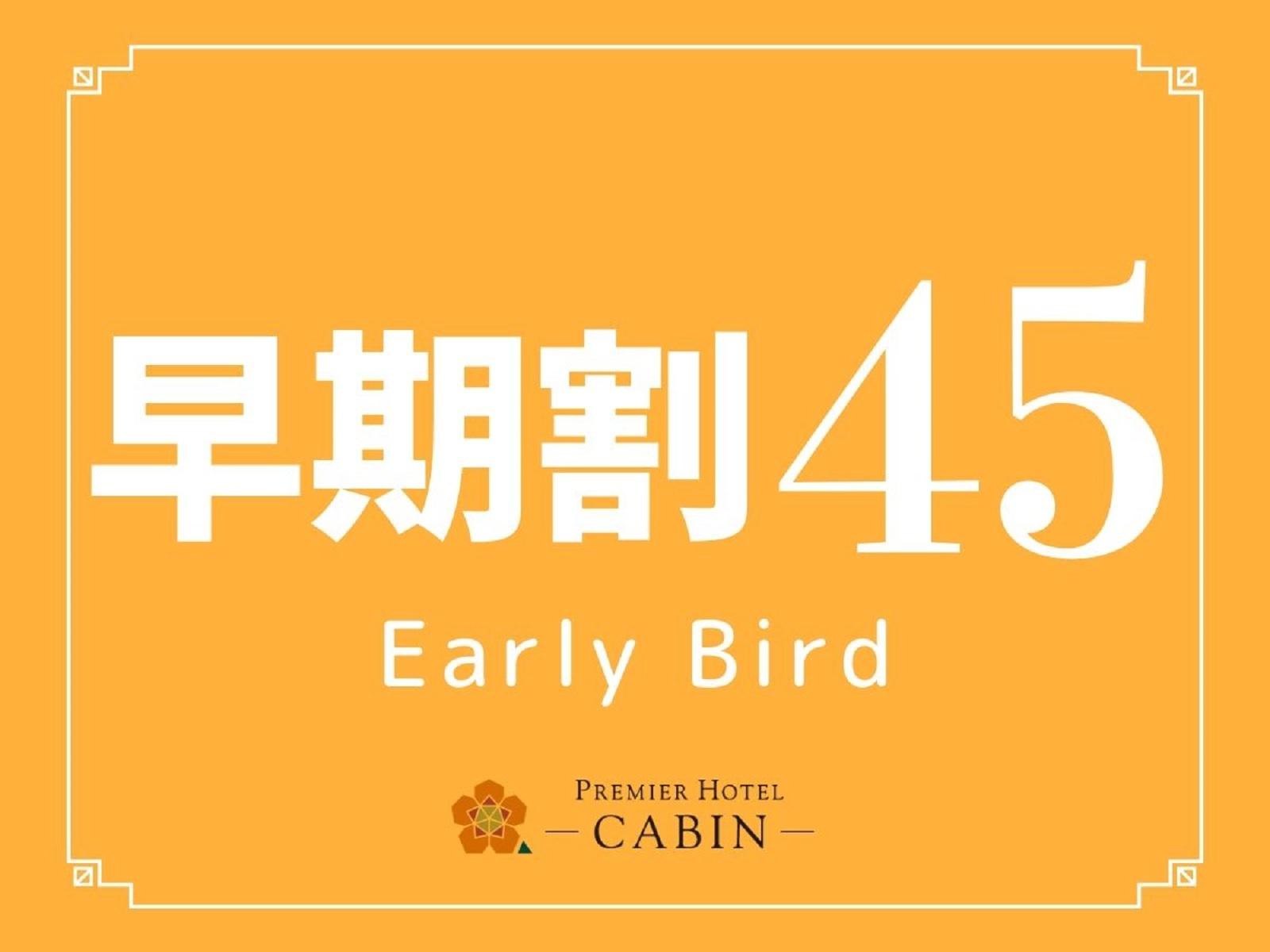 プレミアホテル-CABIN-新宿 【早割45】●12:00アウトの特典付き●45日前までの予約でお得にご宿泊(朝食付き)