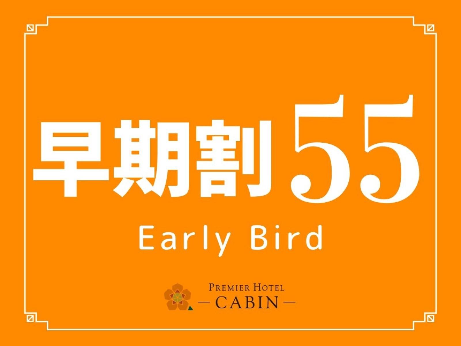 プレミアホテル-CABIN-新宿 【早割55】●12:00アウト・オリジナル入浴剤の特典付き●-CABIN-早割プラン(食事なし)