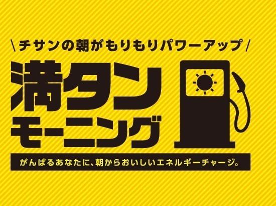 チサン イン 豊川インター / 朝食付プラン