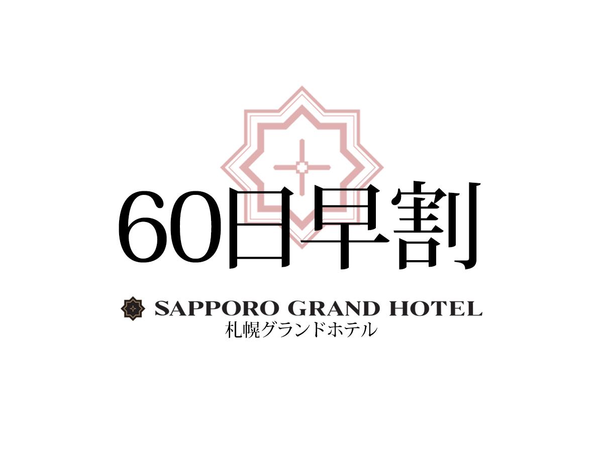札幌グランドホテル / 【早期予約/朝食付】60日前迄のご予約がお得