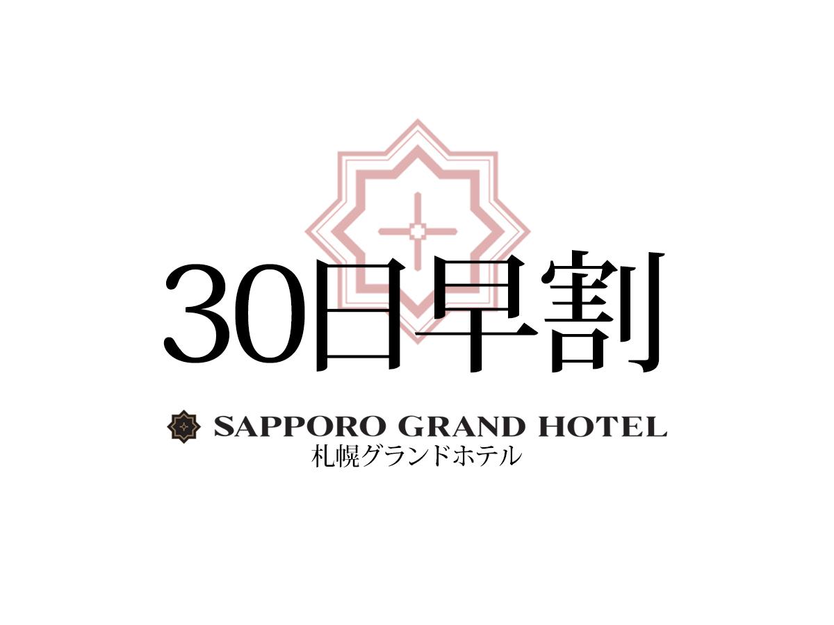 札幌グランドホテル / 【早期予約/素泊り】30日前迄のご予約がお得