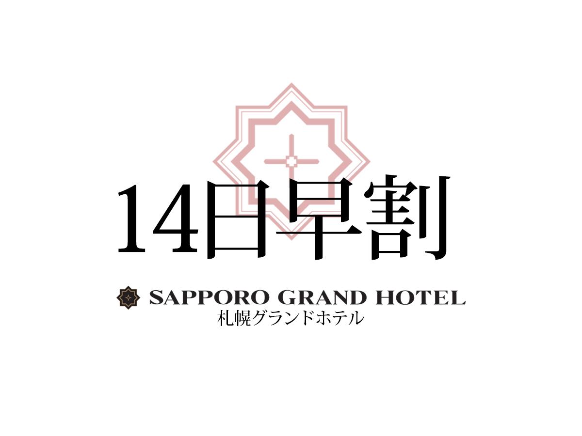 札幌グランドホテル / 【早期予約/素泊り】14日前迄のご予約がお得