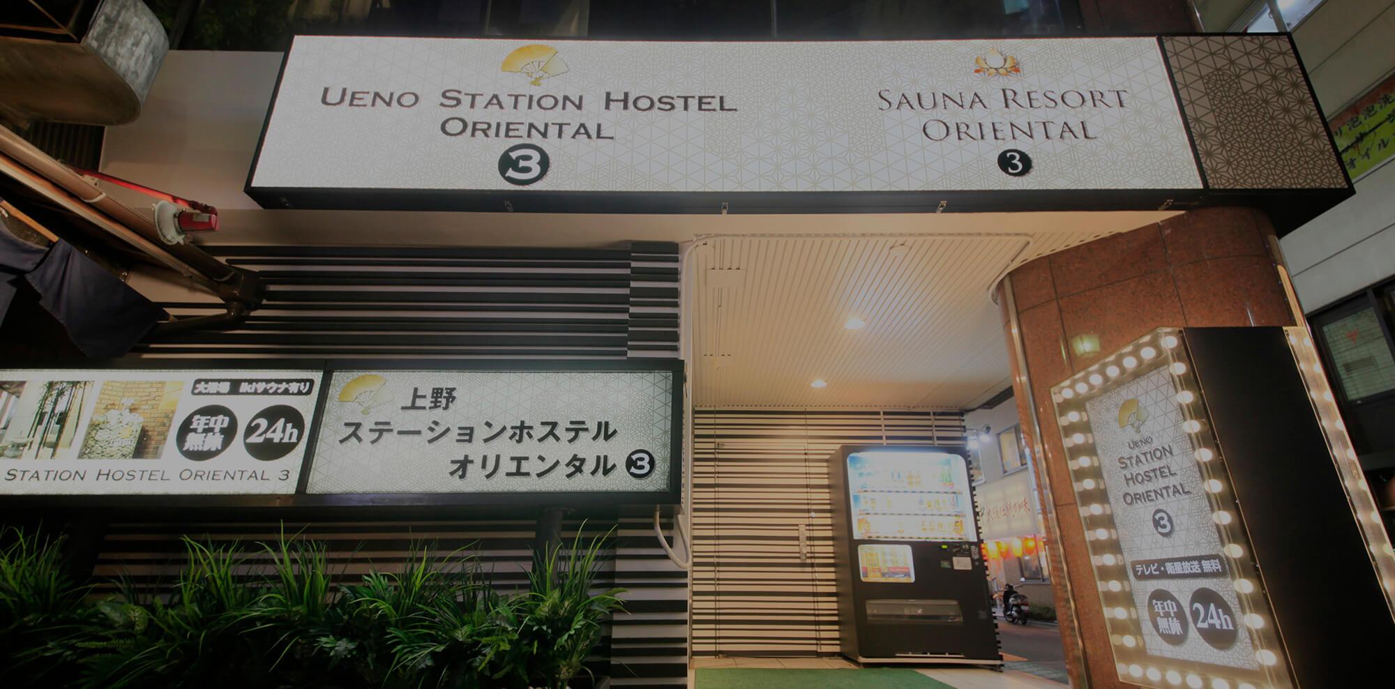 上野ステーションホステル オリエンタル3 ◆男性専用◆ビジネス・観光で疲れた後は大浴場でリラックス♪上野駅徒歩2分の好立地でこの価格!