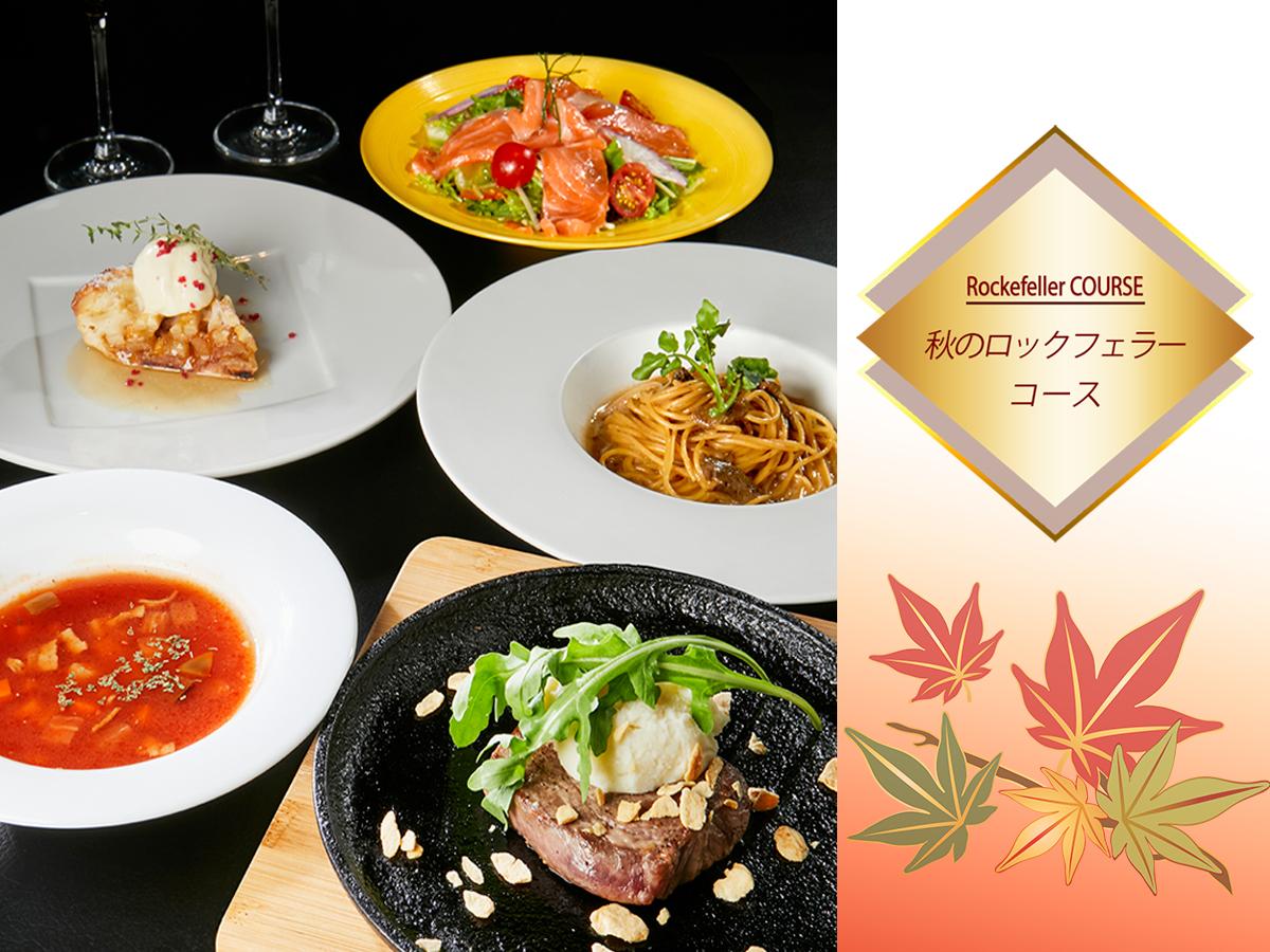 センチュリオンホテルヴィンテージ神戸 ☆2食付き☆神戸の夜景とホテル料理長渾身のカジュアル『ロックフェラー』ディナー