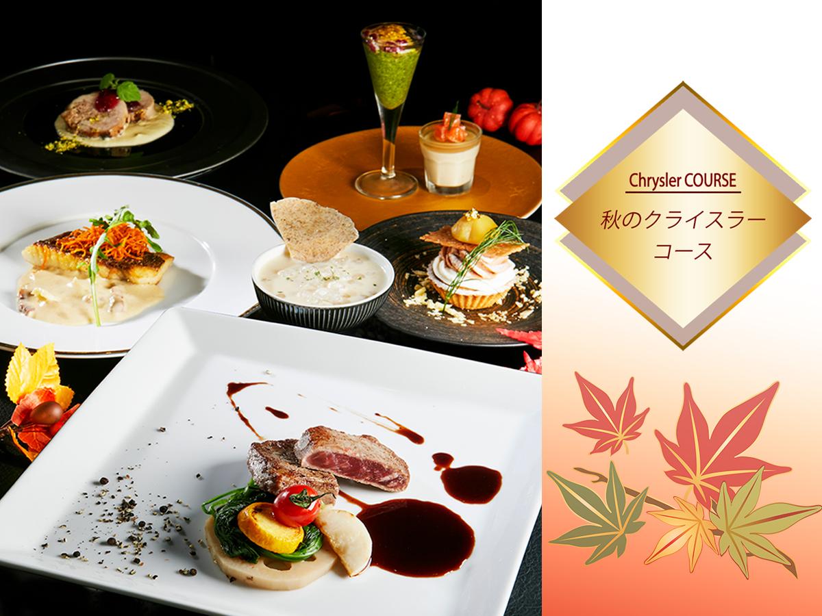 センチュリオンホテルヴィンテージ神戸 ☆2食付き☆新しい神戸の夜景とホテル料理長渾身の美食『クライスラー』ディナー