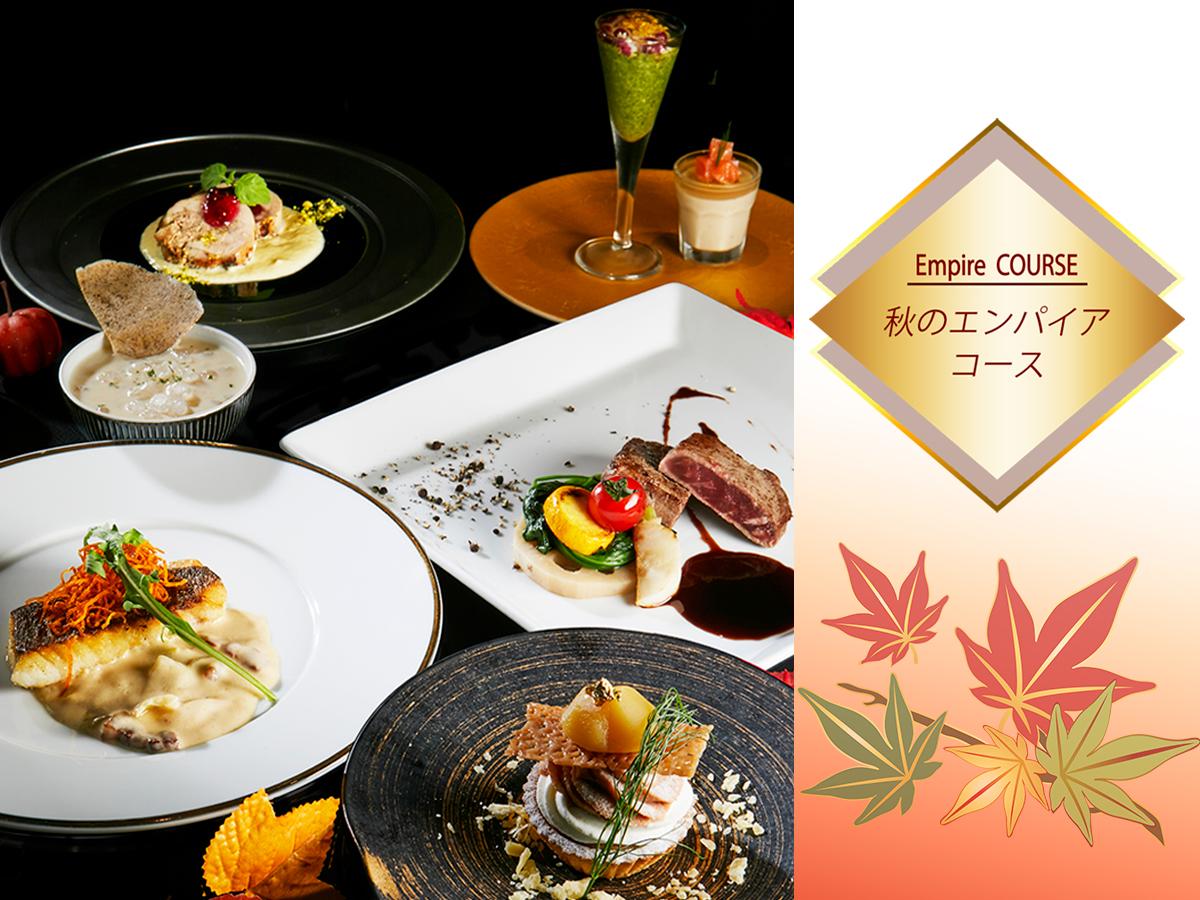 センチュリオンホテルヴィンテージ神戸 ☆2食付き☆新しい神戸の夜景とホテル料理長渾身の美食『エンパイア』ディナー