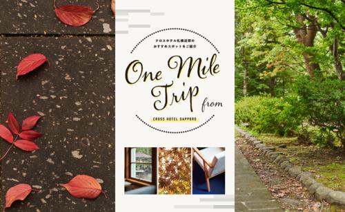 クロスホテル札幌 / 【One Mile Trip】出会いと発見がいっぱいの秋のショートトリップを!/食事なし[FF03]