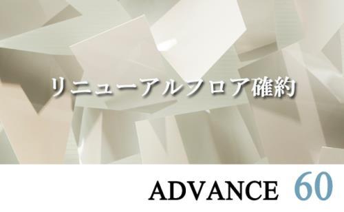 クロスホテル札幌 / 【ADVANCE60】バケーションは早めにプランニング!60日前のご予約でリニューアルフロア確約/朝食付[GG48]