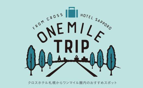 クロスホテル札幌 / 【One Mile Trip】春の札幌ショートトリップを!/食事なし[W19]