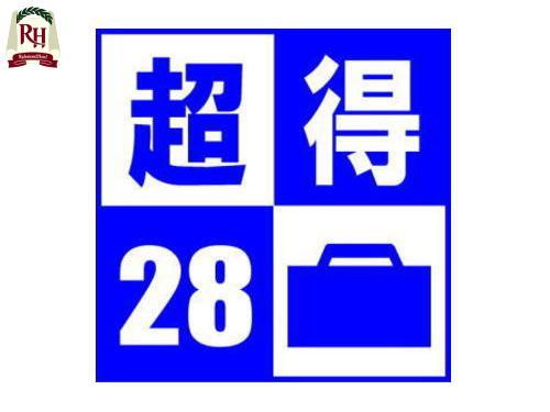 リッチモンドホテル札幌駅前 / 早めの予約がお得♪◇超得28プラン◇【期間・室数限定】