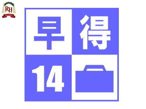 リッチモンドホテル札幌駅前 / 【朝食付き】早めの予約がお得♪◆早得14プラン◆【期間・室数限定】