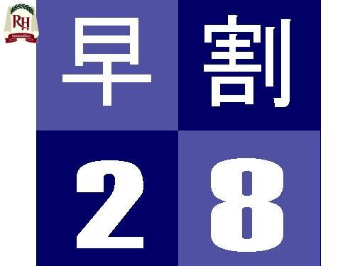 リッチモンドホテル札幌大通 / 【早割28】早期割引!予定が28日前までに決まったら♪<和洋バイキング朝食付き>