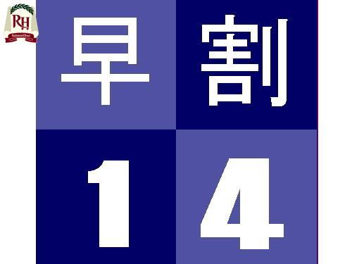 リッチモンドホテル札幌大通 / 【早割14】早期割引!予定が14日前までに決まったら♪