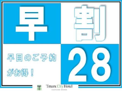 Tマークシティホテル札幌大通 / 【禁煙】ダブル 14平米/ベッド幅153cm/ユニットバス