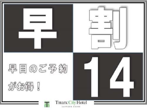 Tマークシティホテル札幌大通 / 【早割14】スタンダードスティプラン【素泊り】