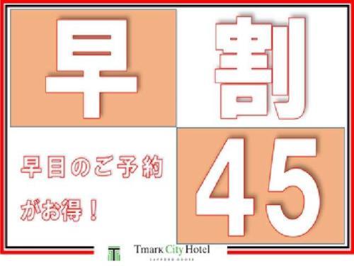 Tマークシティホテル札幌大通 / 【早割45】スタンダードスティプラン【素泊り】